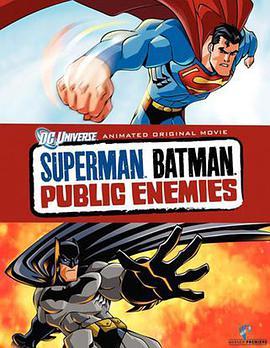 超人与蝙蝠侠:公众之敌