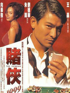 点击播放《赌侠1999》