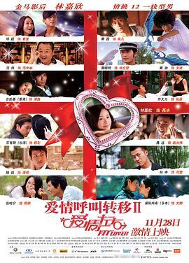点击播放《爱情呼叫转移Ⅱ:爱情左右》