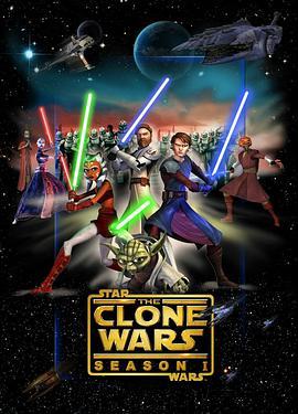 星球大战:克隆人战争 第一季