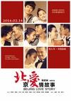 点击播放《北京爱情故事》