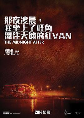点击播放《那夜凌晨,我坐上了旺角开往大埔的红VAN》