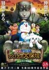 点击播放《哆啦A梦:新·大雄的大魔境》