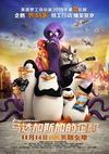 点击播放《马达加斯加的企鹅》