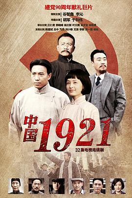 点击播放《中国1921》