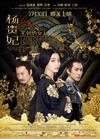 点击播放《王朝的女人·杨贵妃》