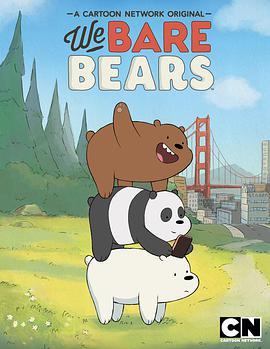 熊熊三贱客 第一季