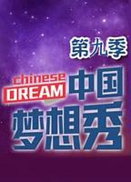点击播放《中国梦想秀 第九季》