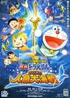 点击播放《哆啦A梦:大雄的人鱼大海战》