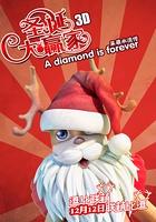 点击播放《圣诞大赢家》