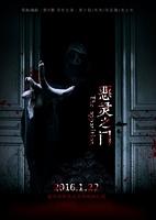 点击播放《恶灵之门》