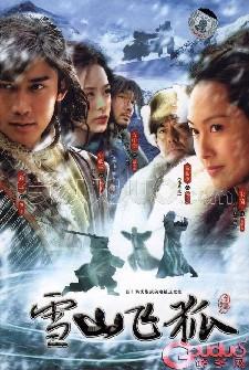 点击播放《雪山飞狐(2007聂远版)》