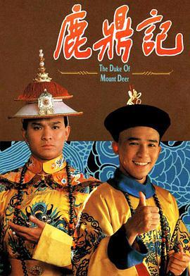 鹿鼎记(1984)梁朝伟版