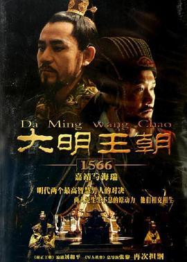 点击播放《大明王朝1566》