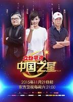 点击播放《中国之星》
