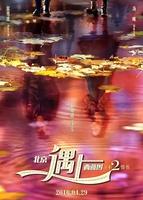 点击播放《北京遇上西雅图之不二情书》