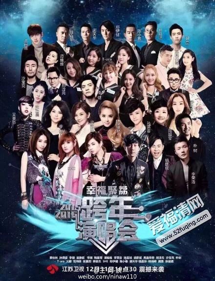 点击播放《江苏卫视(2015-2016)跨年演唱会》
