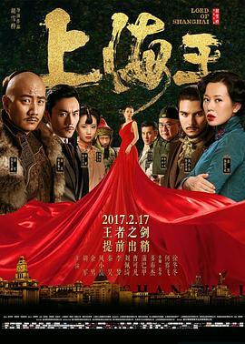 点击播放《上海王2》