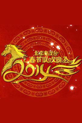 点击播放《2016年北京电视台春节联欢晚会》