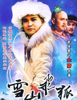 雪山飞狐(1991孟飞版)