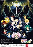 点击播放《美少女战士Sailor Stars》