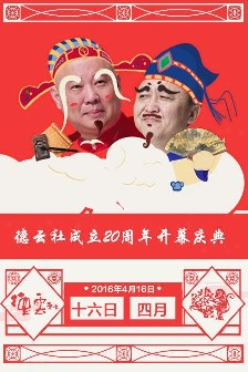 德云社20周年庆典