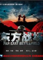 点击播放《东方战场》