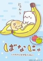 点击播放《香蕉喵》