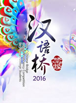 点击播放《第十五届汉语桥世界大学生中文比赛》