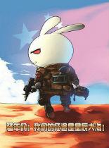 点击播放《那年那兔那些事儿番外篇》