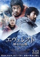 点击播放《珠峰:神之山岭》