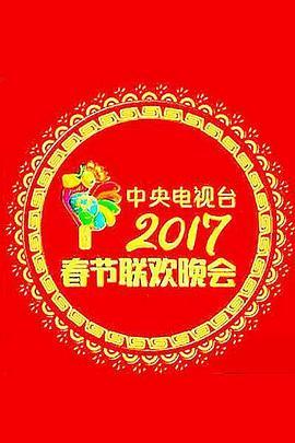 点击播放《2017年各卫视、电视台春节联欢晚会全集》