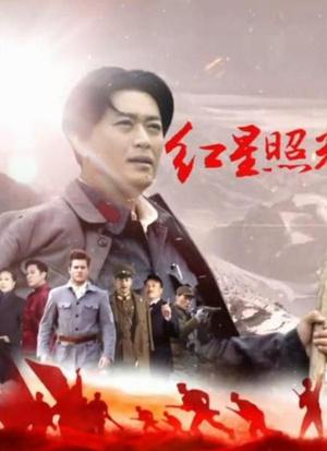 点击播放《红星照耀中国》