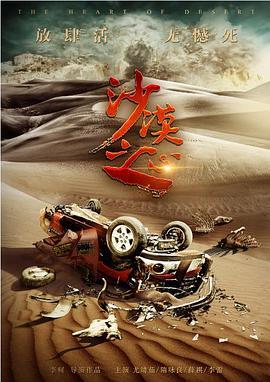 点击播放《沙漠之心》