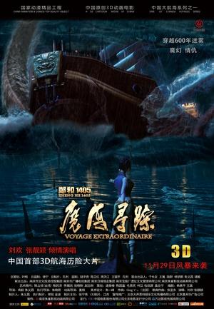 点击播放《郑和1405:魔海寻踪》