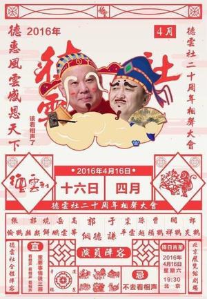 点击播放《德云社二十周年庆典》