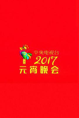 点击播放《2017年中央电视台元宵晚会》