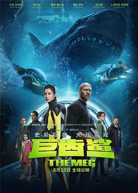 点击播放《巨齿鲨》