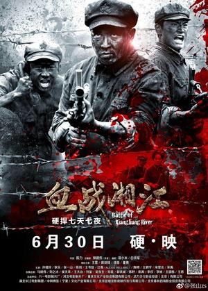 点击播放《血战湘江》