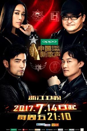 点击播放《中国新歌声 第二季》