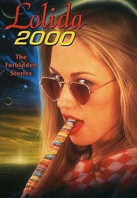 洛丽塔2000