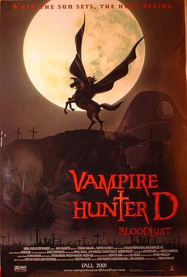 点击播放《吸血鬼猎人D》