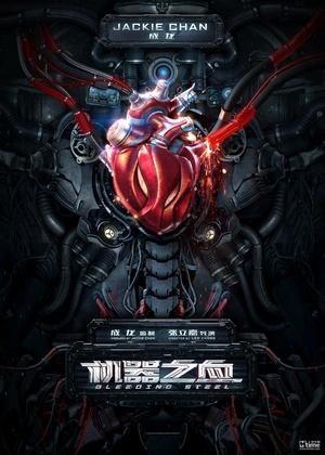 点击播放《机器之血》