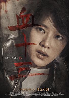 点击播放《血十三》