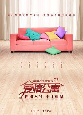 点击播放《爱情公寓》