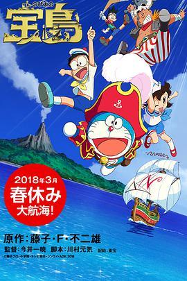 点击播放《哆啦A梦:大雄的金银岛》