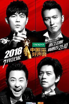 点击播放《中国好声音 第五季》