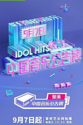 点击播放《中国音乐公告牌》