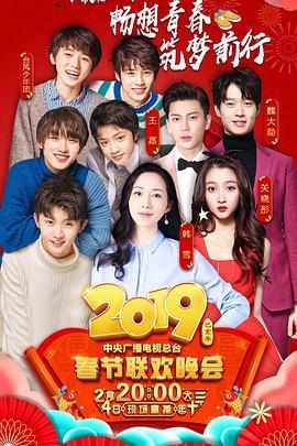 点击播放《2019年中央电视台春节联欢晚会》