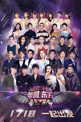 点击播放《2018梦圆东方跨年盛典》